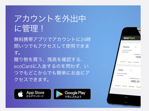 ecoPayz アプリ
